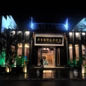 岸香國際連鎖酒店(九華山店)