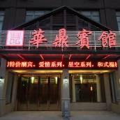 江陰華鼎商務賓館