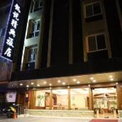 花蓮凱悅精典旅店