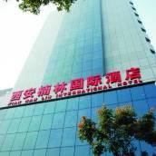 西安楠林國際酒店