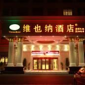 維也納酒店(上海浦東機場店)