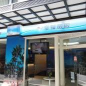 台北幸福旅店